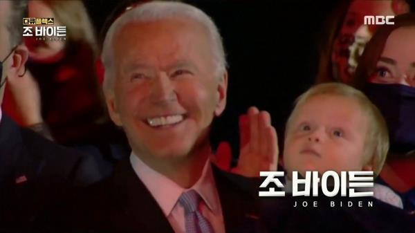 세 번째 대선 도전 만에 당선된 바이든, 무엇이 달라질까?, MBC 210114 방송