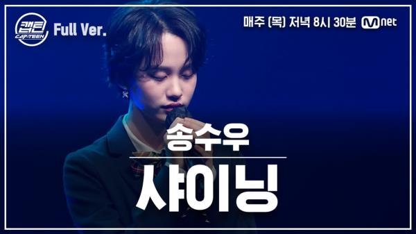 [9회/풀버전] 송수우 - 샤이닝 @TOP7 선발전