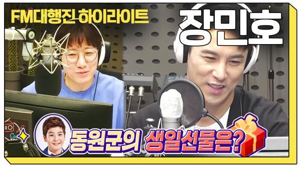 [장민호] FM대행진에 등장한 꽃사슴 장민호! 정동원에게 받은 생일 선물?ㅣ KBS 200928 방송