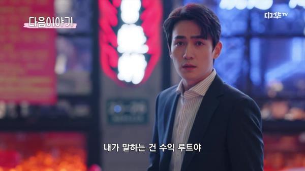 [33화 예고] 친애적자기 1월 14일 (목) 밤 11시 본방송!