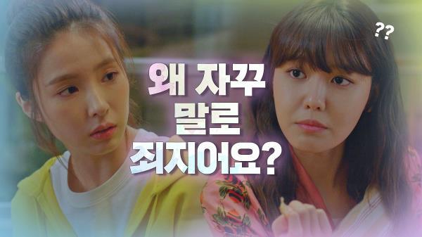 신세경의 조언을 전-혀 이해하지 못하는 최수영 (゚ペ)?|JTBC 210114 방송