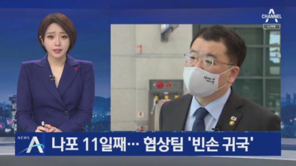 협상팀 '빈손 귀국'…이란 나포 사태 장기화 우려