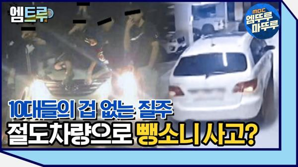 [엠뚜루마뚜루] 차량절도에 무면허 운전해도 나이가 어려 귀가 조치? #엠뚜루마뚜루 #엠트루 (MBC 201226 방송)
