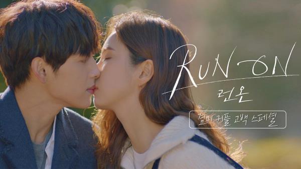 [스페셜] 꺄아>▽< 드디어! 연애 시작한 🦊겸미커플🐰 고백 스페셜 (,,><,,)♡|JTBC 201210 방송 외