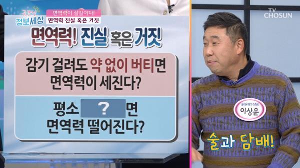 면역력 Q&A 평소 ˹이것˼ 하면 면역력 떨어진다? TV CHOSUN 20210114 방송