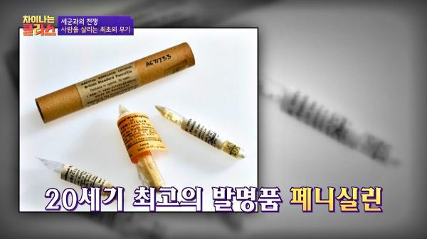 세균 Bye👋🏻 20세기 최고의 발명품 '페니실린'의 등장|JTBC 210114 방송