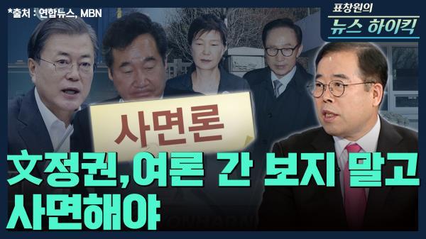 [표창원의 뉴스 하이킥] 文정권, 여론 간보지 말고 사면해야 - 박성중 (국회의원  |  국민의 힘) | MBC 210114방송