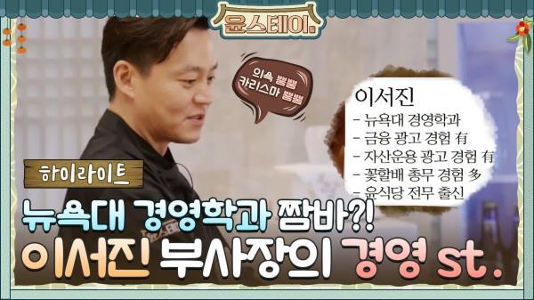 [하이라이트] 뉴욕대 경영학과 짬바 나오는 이서진 부사장의 윤스테이 경영!