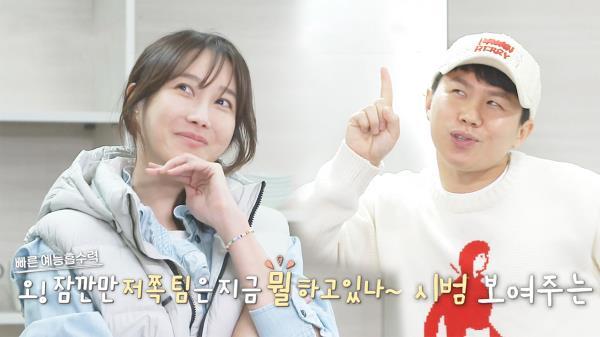 '흡수력 최고' 이지아, 양세형에 배운 예능 콩트 연기!