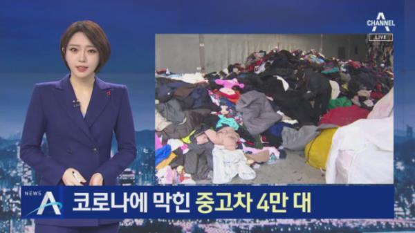 """코로나에 막힌 방치된 중고차…""""인천에만 4만 대…2조 묶여"""""""