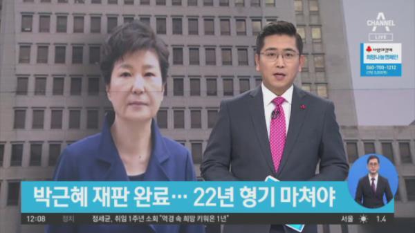 '국정농단' 박근혜 전 대통령, 징역 22년 확정