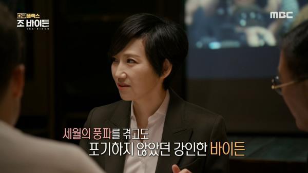 개인적, 정치적으로 힘든 시기를 견뎌낸 바이든, MBC 210114 방송