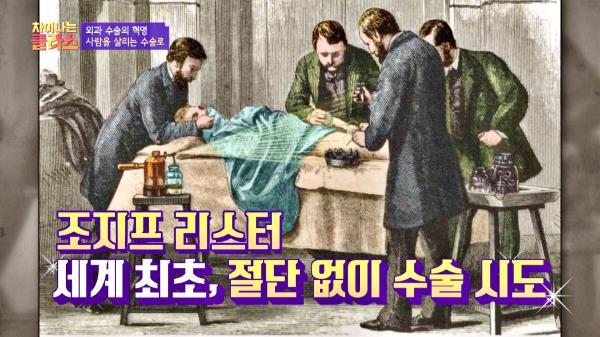 방부법 도입! 최초의 '절단 없는 수술' 성공자 ☞ 조지프 리스터|JTBC 210114 방송
