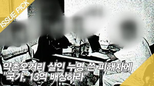 """약촌오거리 살인 누명 쓴 피해자에 """"국가, 13억 배상하라"""""""