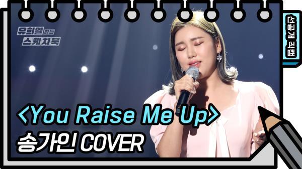 [선공개] 팝송까지 본인걸로 만들어버리는 송가인의 You Raise Me Up❤️