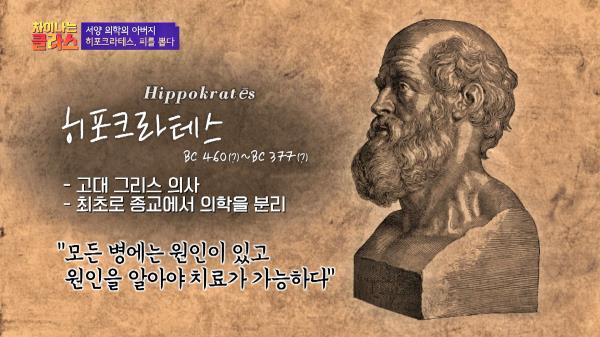 종교와 의학을 분리한 '의학의 아버지' 히포크라테스|JTBC 210114 방송