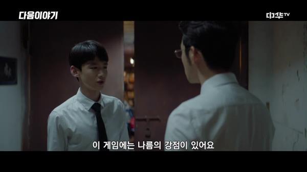 [32화 예고] 평범적영요 1월 14일 (목) 밤 10시 본방송!