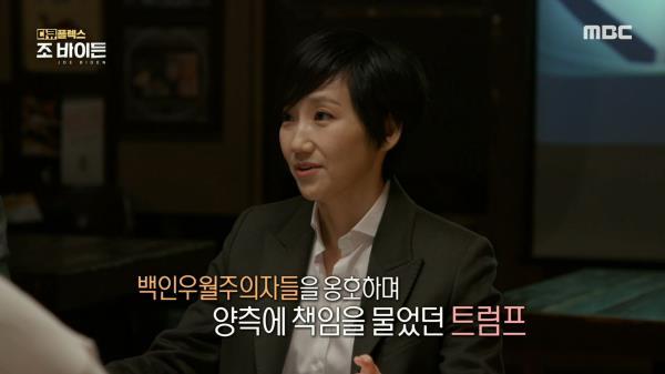 바이든이 다시 출마를 하게 된 계기는?, MBC 210114 방송
