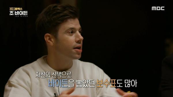 """바이든이 당선된 결정적 이유 """"안정된 리더십"""", MBC 210114 방송"""