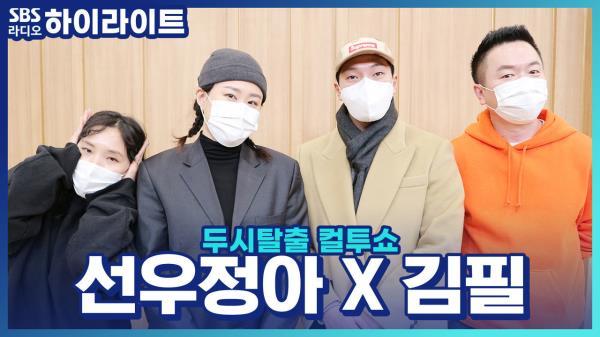 선우정아와 김필의 뮤직비디오 연기
