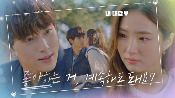 (드디어 1일🎉) 서로의 진심이 통한 임시완💗신세경의 입맞춤|JTBC 210114 방송