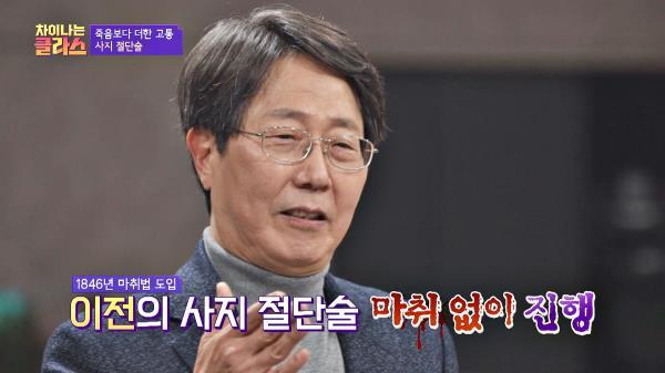 과거 대표적 외과 수술법이었던 [마취 없는 사지 절단술]|JTBC 210114 방송