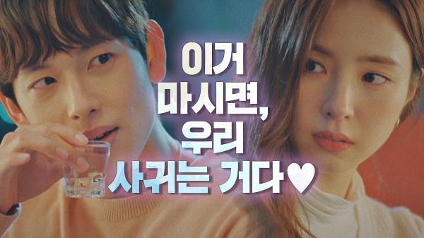 [무의식의 반영] 신세경의 귀여운 상상 '이거 마시면.. 우리 사귀는 거다🖤'|JTBC 210114 방송