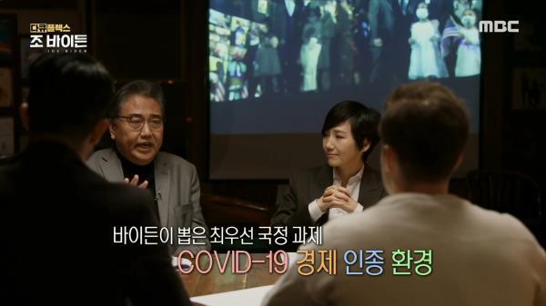1월 20일 취임하는 바이든, 바이든의 최우선 국정 과제는?, MBC 210114 방송