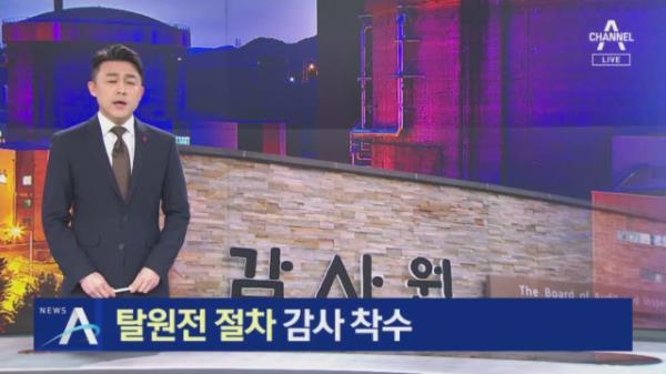 감사원, 탈원전 절차 감사 착수…위법 땐 소송 가능성도