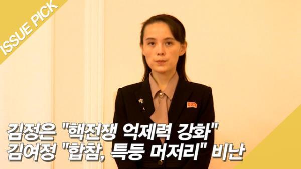 """김정은 """"핵전쟁 억제력 강화"""" 김여정 """"합참, 특등 머저리"""" 비난"""