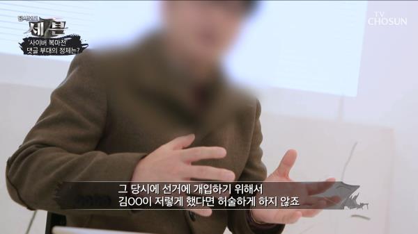국정원은 어떻게 댓글을 조작 할 수 있었을까? TV CHOSUN 20210114 방송