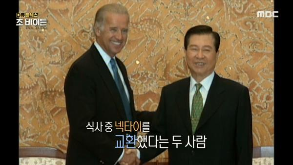 김대중 전 대통령과 바이든의 특별한 인연, MBC 210114 방송