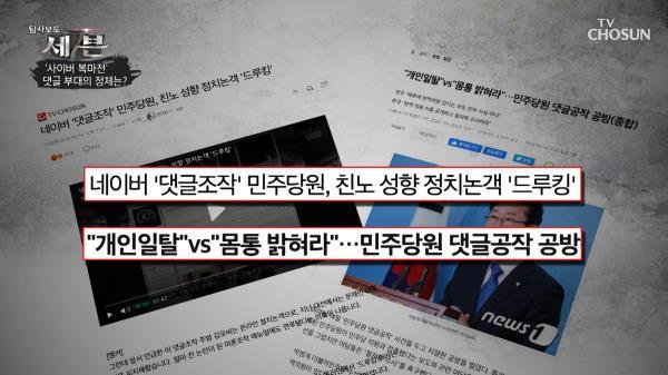 『드루킹』 댓글 부대의 활동의 시작과 의혹들 TV CHOSUN 20210114 방송