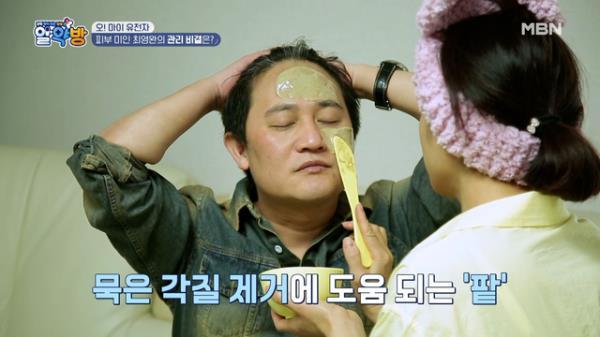 피부 미인 최영완의 관리 비결! <녹두팥팩> MBN 210114 방송