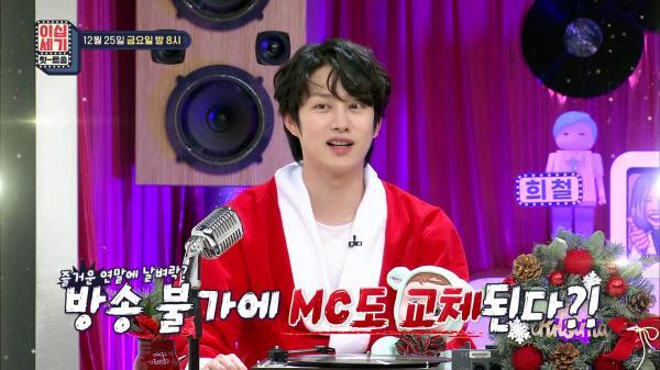 [40회 예고] 힛트쏭 MC 교체된다?! 희철이 자진 하차를 선택한 이유는?😭 [이십세기 힛-트쏭]   KBS JOY 201225 방송