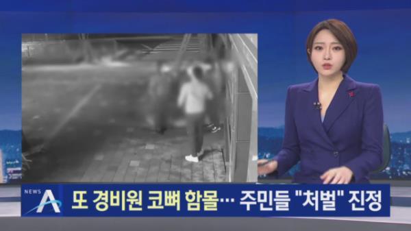 """또 경비원 폭행해 코뼈 함몰…주민들 """"강력 처벌"""" 진정"""