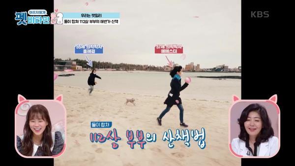 둘이 합쳐 112살 부부의 해변가 산책   KBS 210114 방송