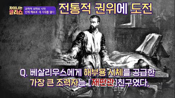 베살리우스의 조력자는 재판관 친구(ft. 시체 공급💦)|JTBC 210114 방송