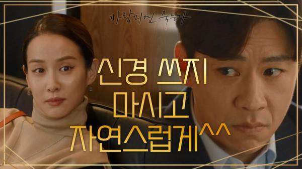 또 나만 불편하지 나만.. ㅎ 갑작스러운 사무실 취재에 정상훈만 가시방석☆ | KBS 210114 방송