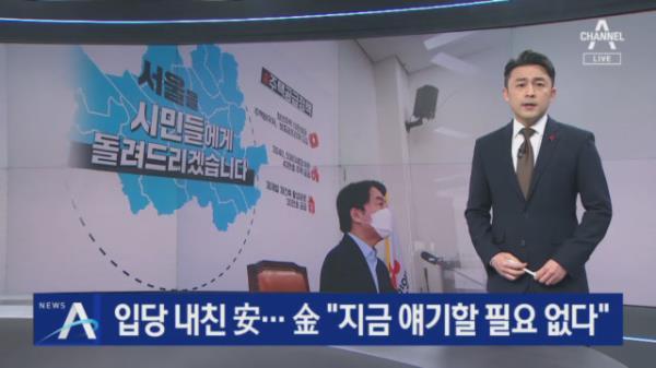 """입당 내친 안철수…김종인 """"지금 얘기할 필요 없다"""""""