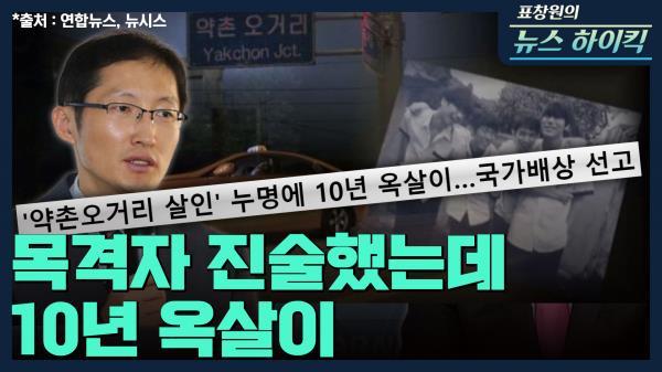 [표창원의 뉴스 하이킥] 목격자 진술했는데 10년 옥살이 - 박준영 (변호사) | MBC 210114방송