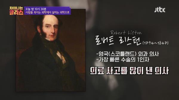 [선공개] 외과 수술계의 1인자 로버트 리스턴, 세계 최초 사망률 300%의 주인공?!