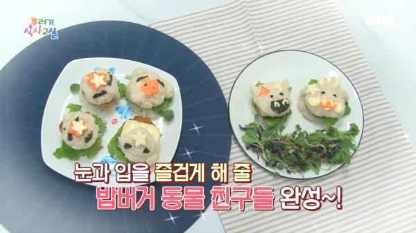 눈과 입을 즐겁게 해 줄 '밥버거 동물 친구들' 레시피 공개!, MBC 210115 방송