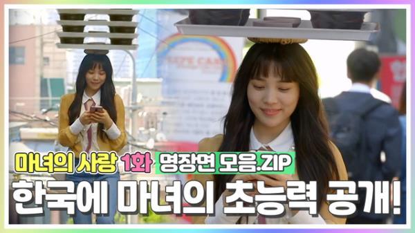 [마녀의사랑 1화 명장면 모음.ZIP] 대한민국 마녀의 ♨초능력 클라쓰♨ MBN 180725 방송