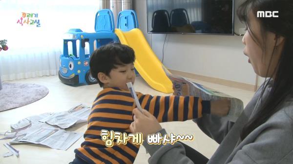 평소 집중력이 약하고 하고 싶은 것만 하려는 우리 아이, 해결 방법은?, MBC 210115 방송