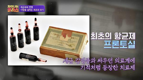 수많은 실험 끝에 탄생한 최초의 향균제 '프론토실'|JTBC 210114 방송