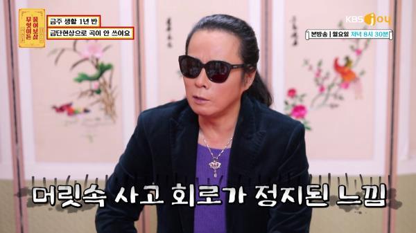 록의 전설 김태원🎸 술을 끊었더니 앨범 작업이 잘 안돼요ㅠㅠ   KBS Joy 210111 방송