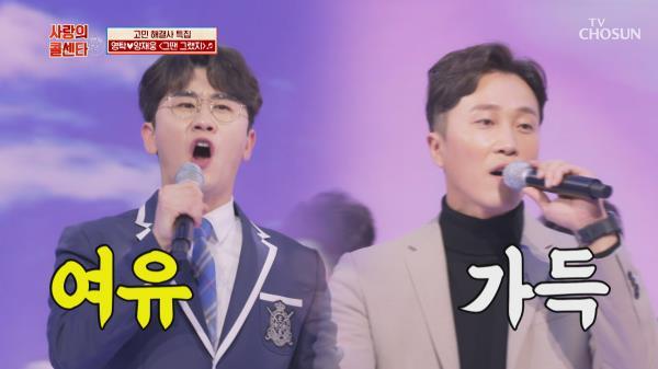 영탁☓양재웅 '그땐 그랬지' ♫ 소름 돋는 가창력↗ TV CHOSUN 210115 방송