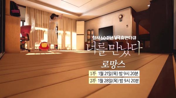 창사 60주년 VR 휴먼다큐 '너를 만났다' 예고, MBC 210121 방송