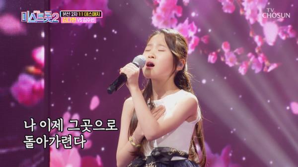 극한의 절절함이 뚝뚝💧 청학동 소녀 김다현 '회룡포'♪TV CHOSUN 210114 방송